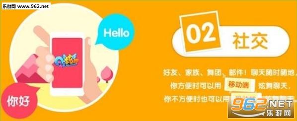 QQ炫舞安卓版v1.3_截图1