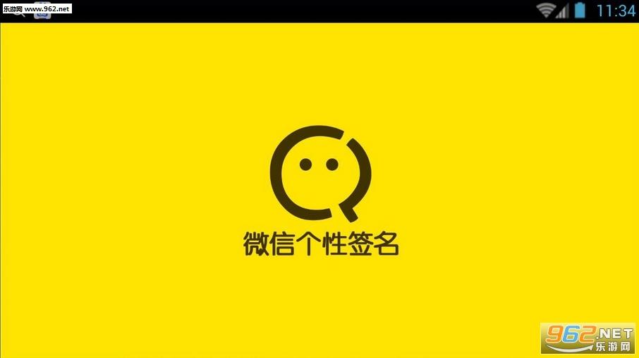 微信个性签名2016最新版