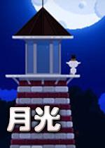月光Moonlight
