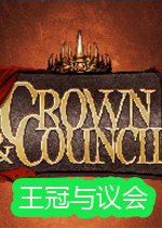 王冠�c�h��Crown and Council�h化版