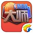 腾讯NBA大师官方版