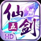 仙剑奇侠传五HD官网公测版