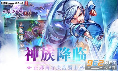 仙剑奇侠传五HD官方公测版v1.4.5截图2