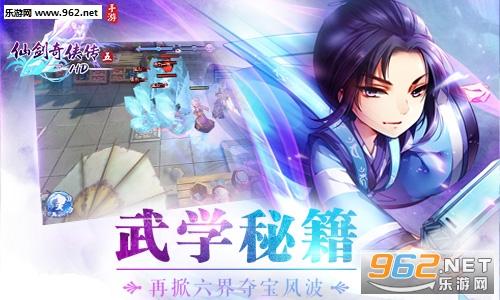仙剑奇侠传五HD官方公测版v1.4.5截图3