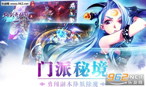 仙剑奇侠传五HD官方公测版v1.4.5截图4