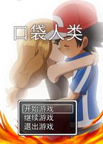 口袋人类中文版