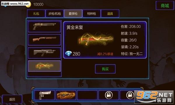 孤胆枪手之杀出重围无限金币钻石修改版v1.0.2截图2