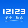 江西交管(12123)�件v1.1.0