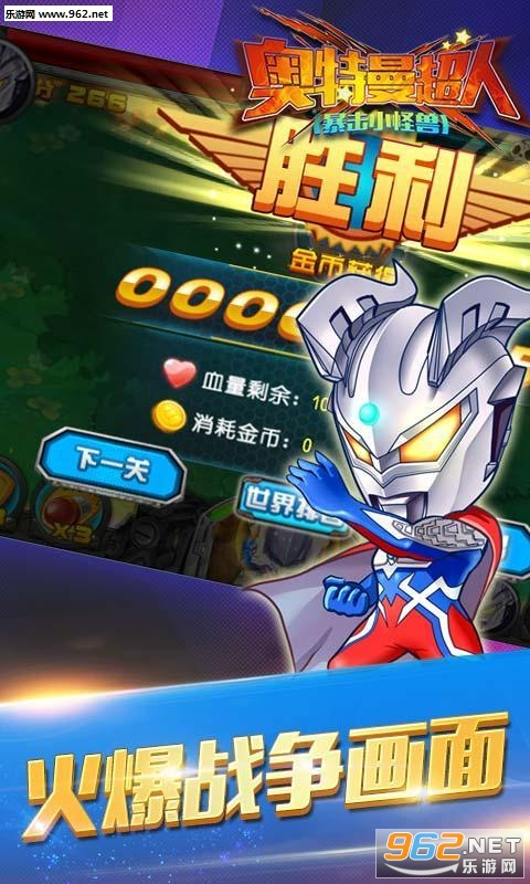 奥特曼超人(暴击小怪兽)无限金币钻石修改版v1.6.6截图1