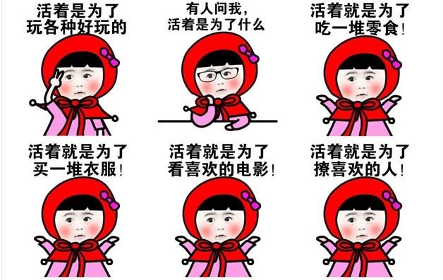 小红帽斗图撕逼qq表情表情包真人八重樱图片