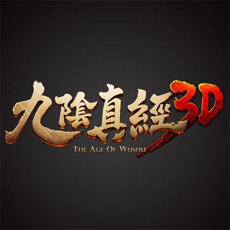 �����澭3D����