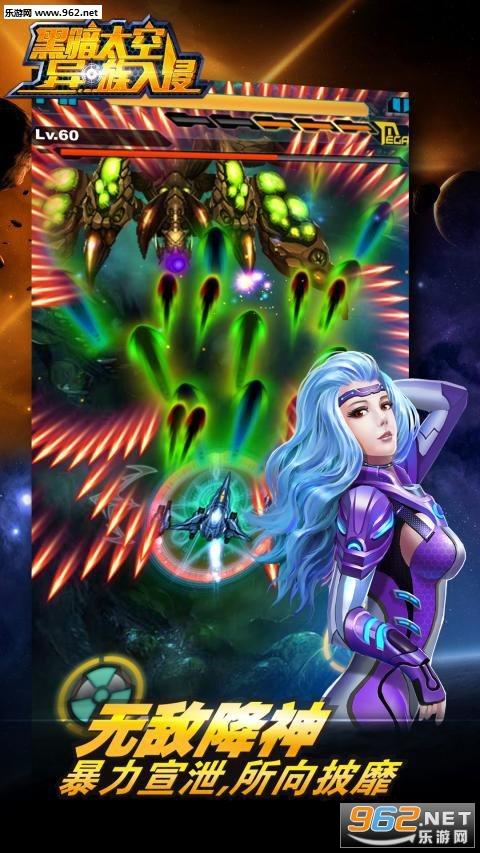 黑暗太空:异族入侵无限金币钻石内购破解版v1.6.2_截图3