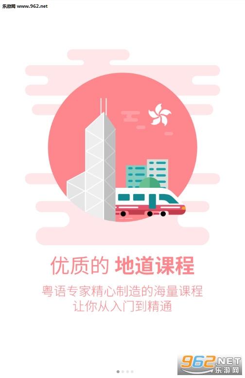 粤语流利说(学广东话app)v2.9_截图0