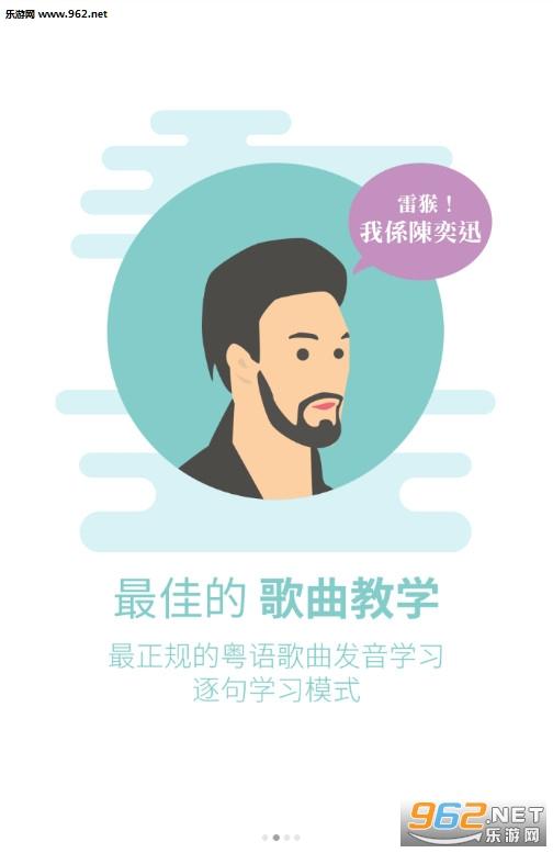 粤语流利说(学广东话app)v2.9_截图1