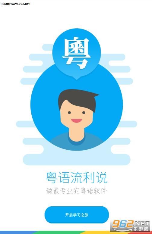 粤语流利说(学广东话app)v2.9_截图3
