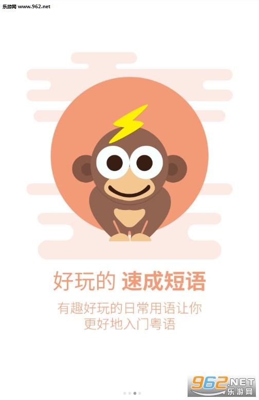 粤语流利说(学广东话app)v2.9_截图2
