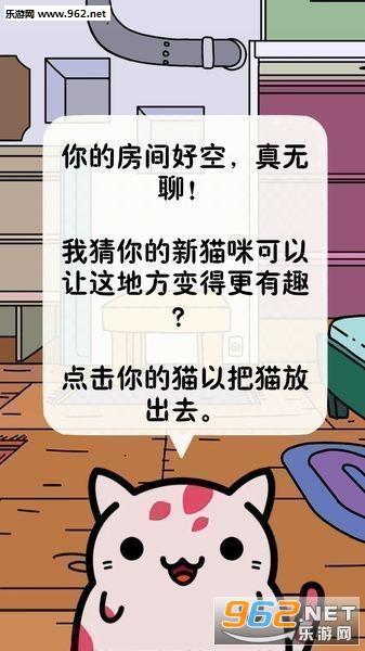 猫咪寻宝中文版(扑家汉化)v1.0截图2