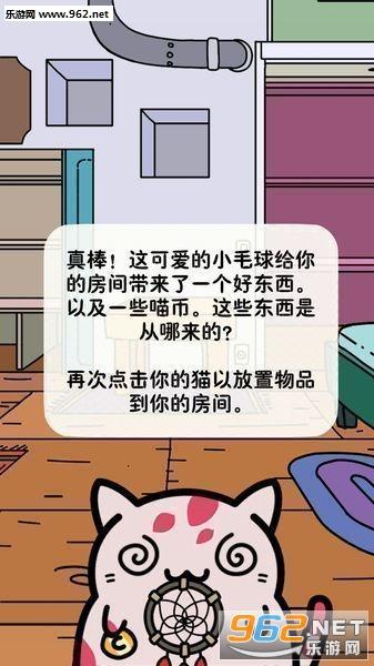 猫咪寻宝中文版(扑家汉化)v1.0截图3