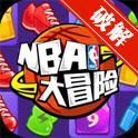 NBA大冒险无限钻石体力修改版