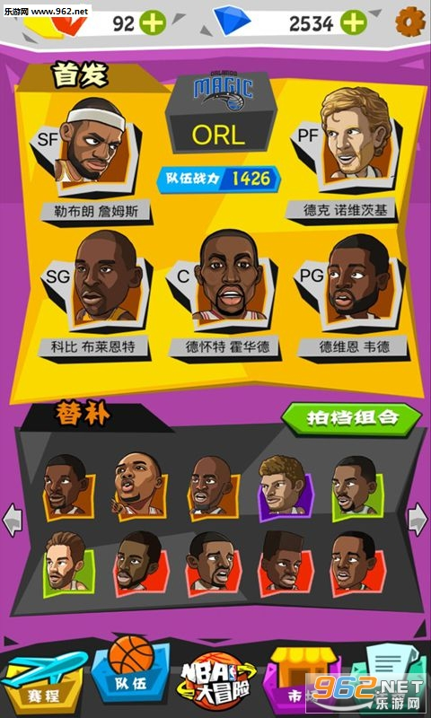 NBA大冒险无限钻石体力修改版v1.0截图4