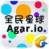 Agar.io全民星球安卓版