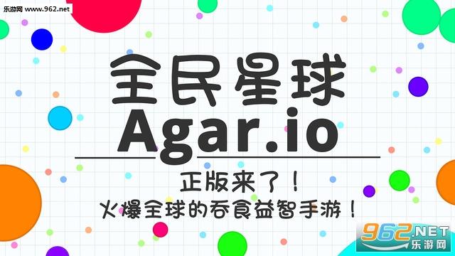 Agar.io全民星球安卓版v4.4.0截图0