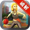 街头篮球:自由式无限金币破解版