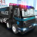 3D警察卡车模拟破解版