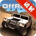 越野驾驶:沙漠免购买完整版