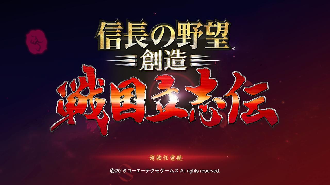 信长之野望创造:战国立志传日本史诗千人武将包