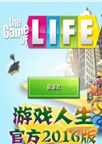 游戏人生:官方2016版