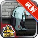 射杀僵尸:重生无限道具内购破解版