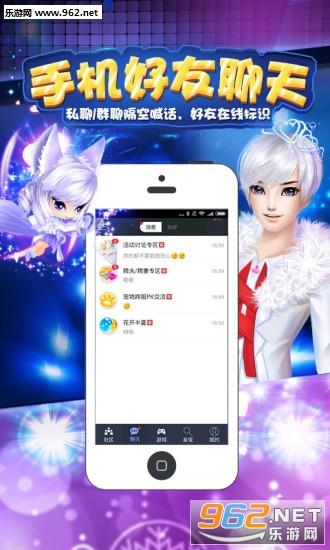 qq炫舞小灵通官方版v0.9.0.329_截图