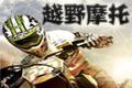 越野摩托MXGP中文硬盘版