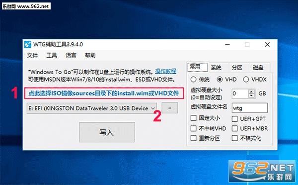 Windows To Go激活工具