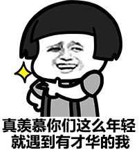 男神御用搞笑表情你为什么不说话的表情包图片
