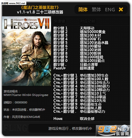 魔法门之英雄无敌7v1.8修改器+22