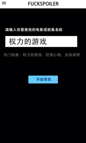 fuckspoiler剧透神器Appv1.0截图0