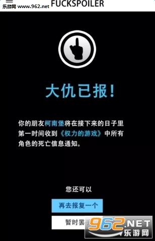 fuckspoiler剧透神器Appv1.0截图2