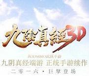九阴真经3D官方正版