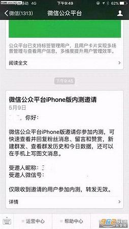 微信公众平台iPhone版后台管理APPv7.2.6_截图0