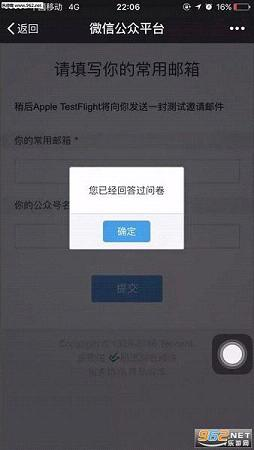 微信公众平台iPhone版后台管理APPv7.2.6_截图1