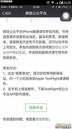 微信公众平台iPhone版后台管理APPv7.2.6_截图2
