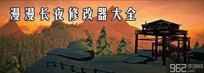 漫漫长夜中文版_漫漫长夜修改器下载_乐游网