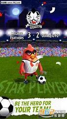 愤怒的小鸟足球队ios破解版v0.2.4截图3