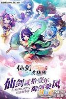 仙剑奇侠传3d回合手游1.06_截图0