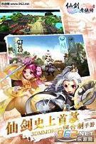 仙剑奇侠传3d回合手游1.06_截图1