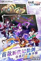 仙剑奇侠传3d回合手游1.06_截图2