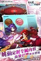仙剑奇侠传3d回合手游1.06_截图4