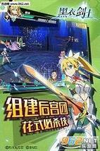 刀剑神域手游黑衣剑士官方版v1.8.0.0截图3